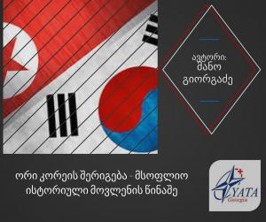 ორი კორეის შერიგება – მსოფლიო ისტორიული მოვლენის წინაშე