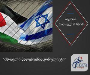 ისრაელი-პალესტინის კონფლიქტი