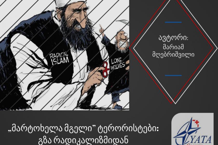 """""""მარტოხელა მგელი"""" ტერორისტები: გზა რადიკალიზმიდან ტერორიზმამდე"""