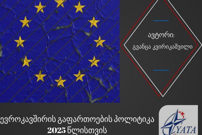 ევროკავშირის გაფართოების პოლიტიკა 2025 წლისთვის