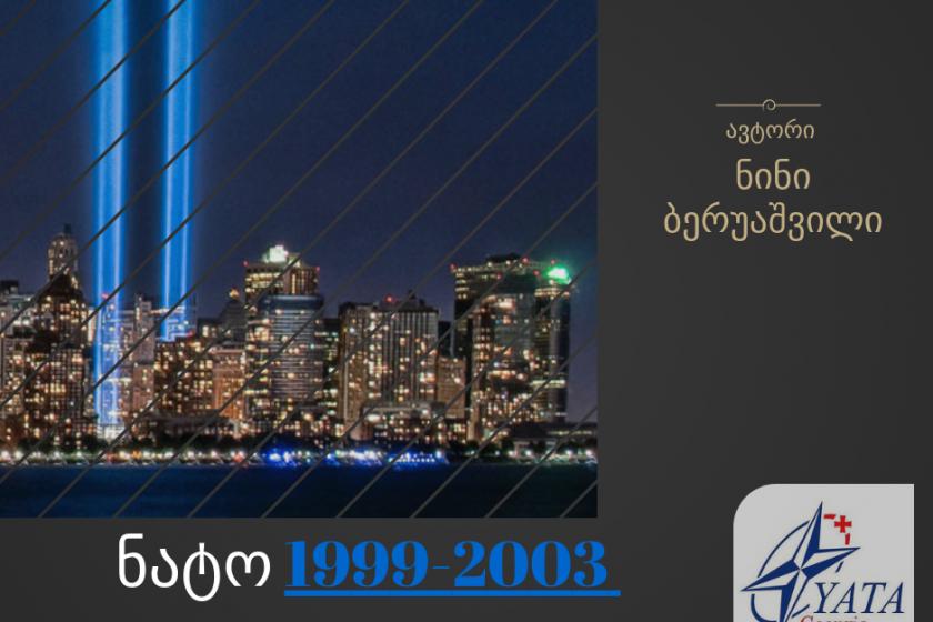 ნატო 1999-2003 წლებში
