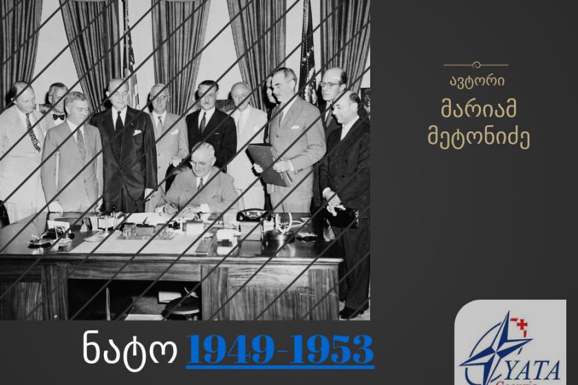 ნატო 1949-1953 წლებში