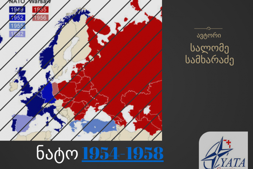 ნატო 1954-1958 წლებში