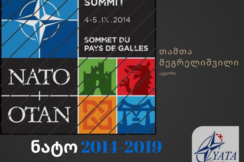 ნატო 2014-2019 წლებში
