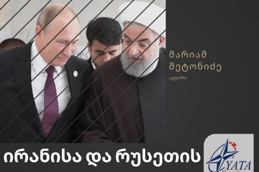 ირანისა და რუსეთის ურთიერთობები