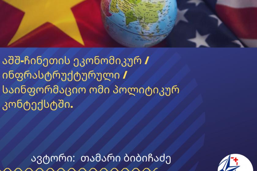 აშშ-ჩინეთის ეკონომიკურ-ინფრასტრუქტურული-საინფორმაციო ომი  პოლიტიკურ კონტექსტში