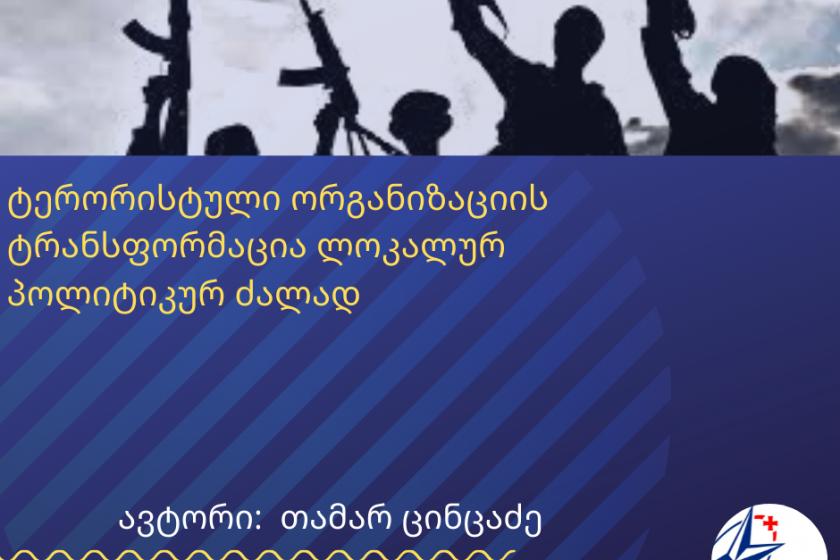 ტერორისტული ორგანიზაციის ტრანსფორმაცია ლოკალურ პოლიტიკურ ძალად